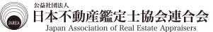 日本不動産鑑定士協会連合会